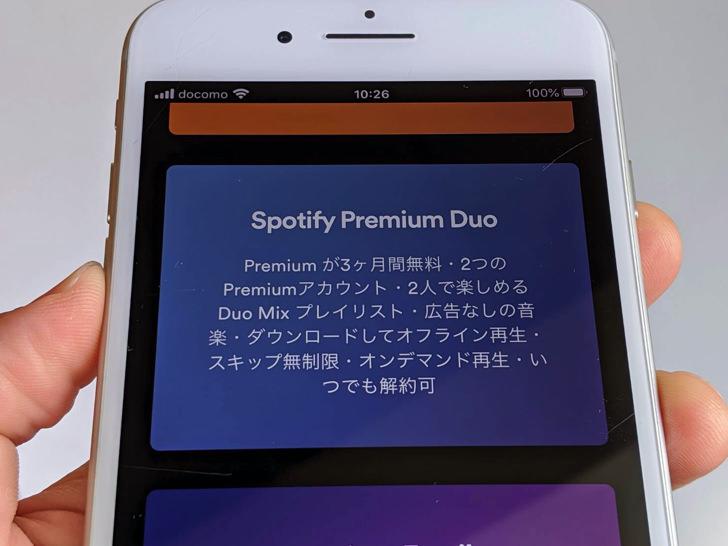 SpotifyPremiumDuo