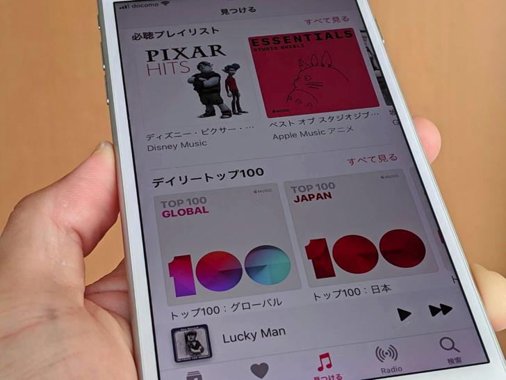 AppleMusicで見つける
