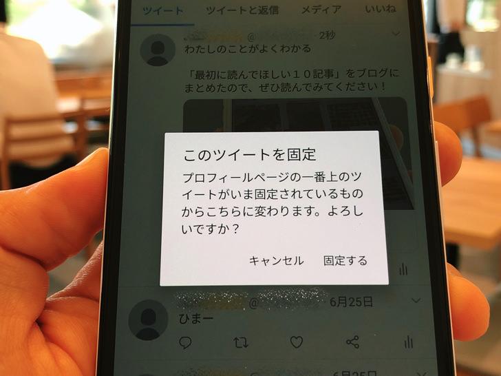 Android版Twitterでツイート固定