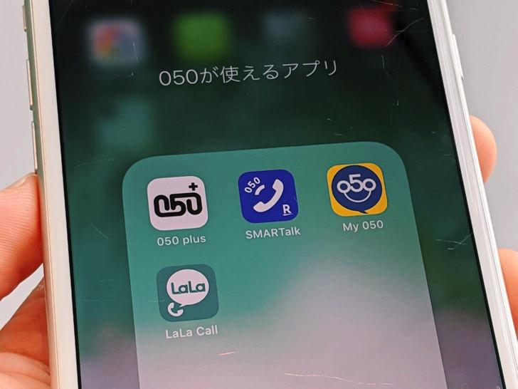 050が使えるアプリ
