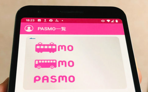 Android版モバイルPASMO