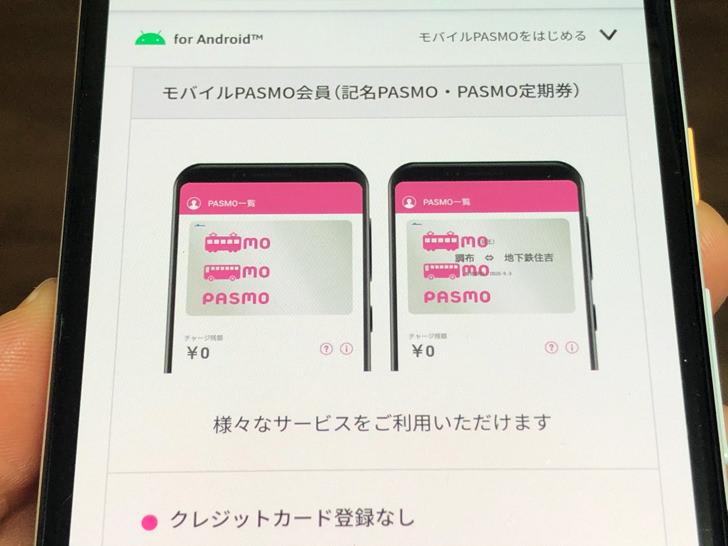 モバイルPASMOの種類