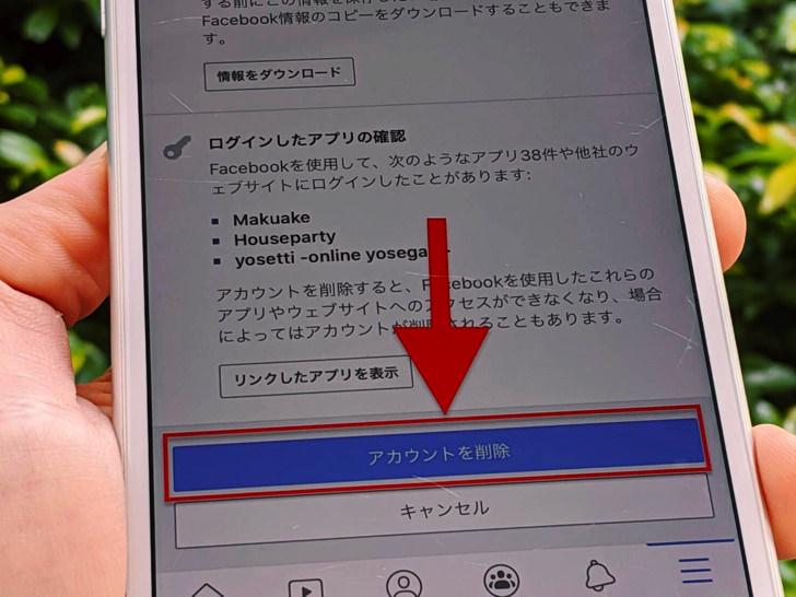 iPhone版Facebookアプリでアカウント削除