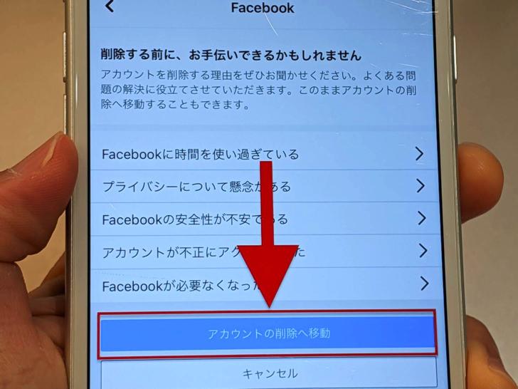 iPhone版Facebookで「アカウントの削除へ移動」