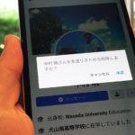 友達削除の確認(Android版Facebook)