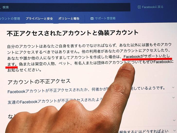 Facebookのヘルプページ