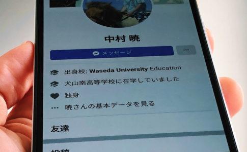 Facebookアカウントの画面(Android)