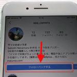 フォローバックする(iPhone)