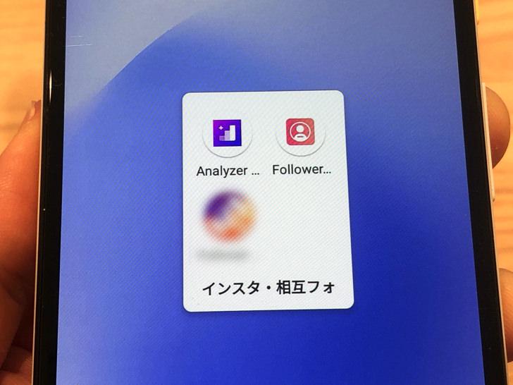 相互フォローがわかるアプリ(Android)