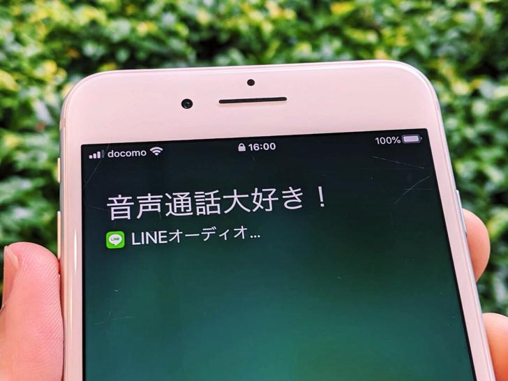 LINEオーディオの着信通知
