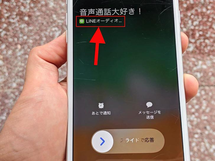 LINEオーディオの表示(iPhone)