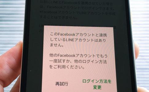 LINEでFacebookアカウントのログインエラー