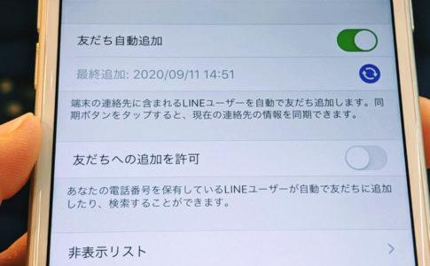 友だち自動追加のみチェック(iPhone・ライン)