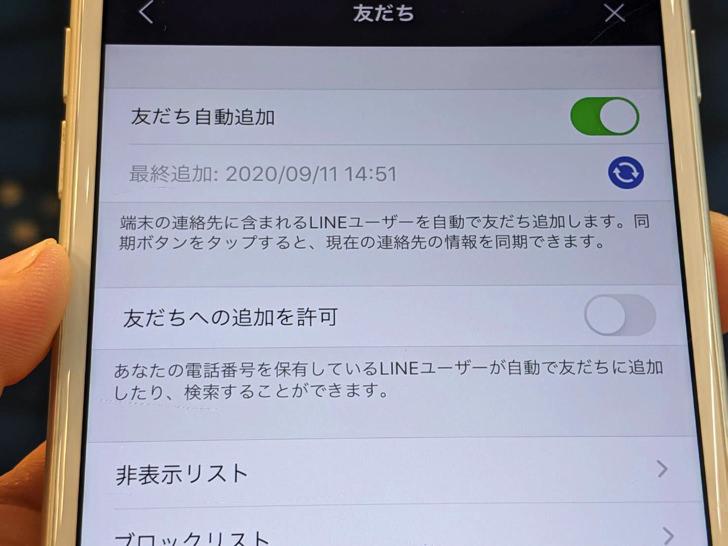 友だち自動追加だけオン(LINE)