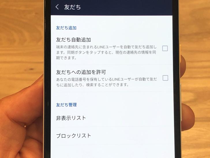 Androidで友だち自動追加設定をオフ