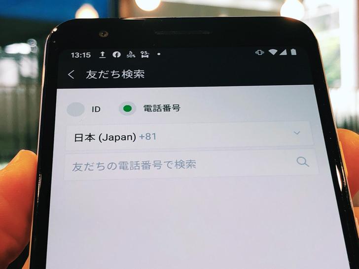 電話番号で検索(Android)