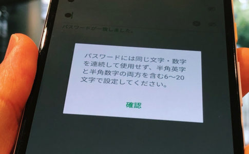 パスワード文字エラー