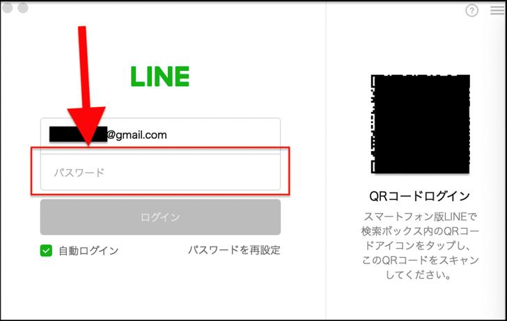 pc版ラインにログインでパスワード入力