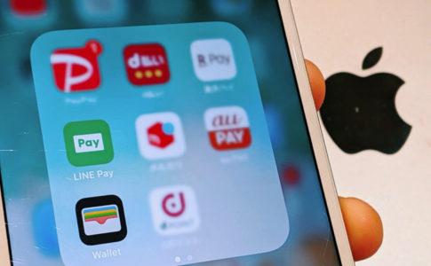 linepay・walletアプリとアップルマーク