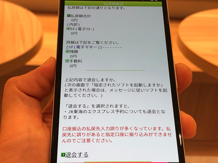 Android版モバイルSuicaの退会