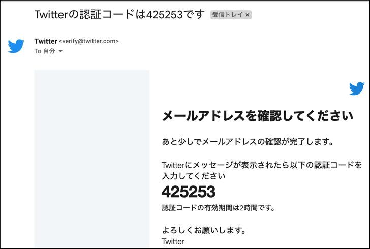 認証コードが送られてきたメール