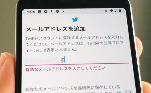 Twitterにメールアドレスを追加