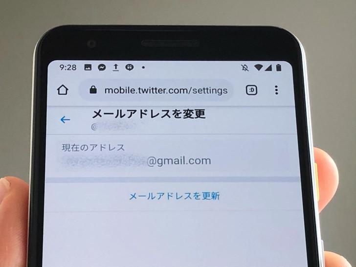 メールアドレスを変更の画面