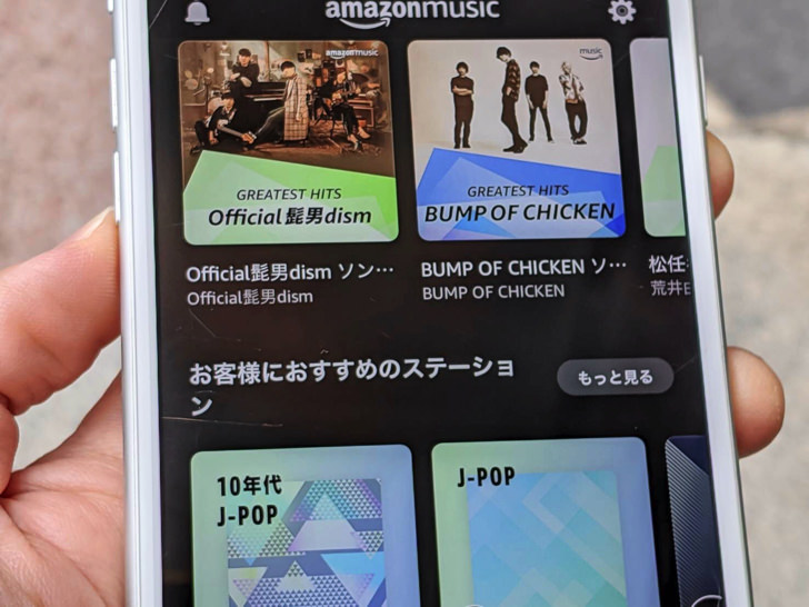 Amazon Musicの画面(iPhone)