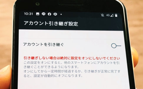 LINEのアカウント引き継ぎ設定(Android)