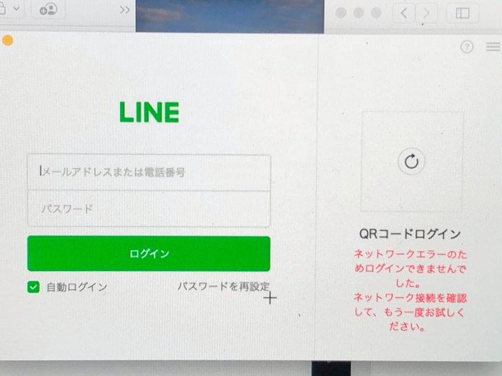 pc版LINEにネットワークエラーでログイン失敗