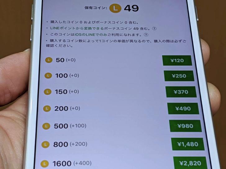LINEコインの値段表(iPhone)