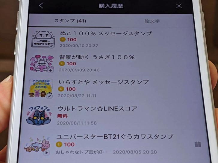 ラインスタンプ購入履歴(iPhone)