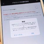 LINEアカウント引き継ぎ(iPhone)