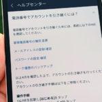 Android版LINEで電話番号でアカウント引き継ぎのヘルプ