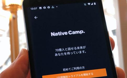 NativeCampの7日間無料トライアルへ