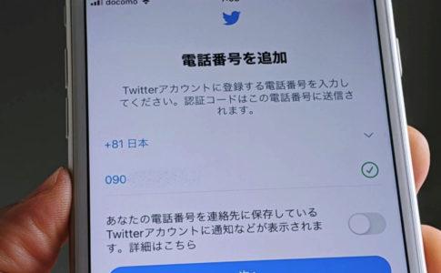 Twitter・電話番号を追加