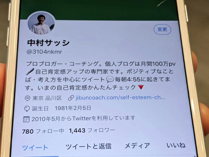 ツイッターのプロフィール(iPhone)