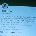 iPhone版Twitterでプロフィール表示