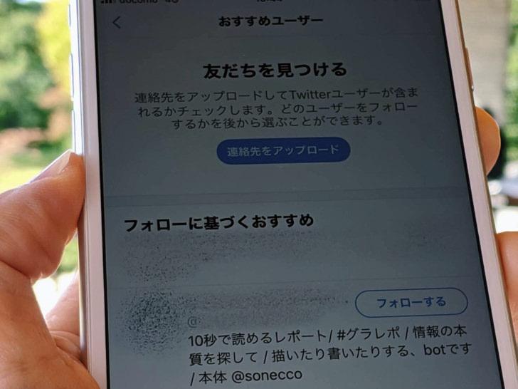 おすすめユーザーのトップ画面