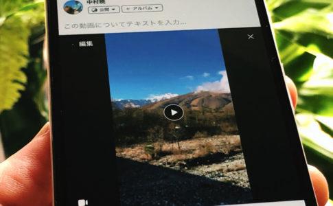 Facebookにアップする動画