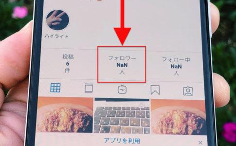 フォロワー数NaN