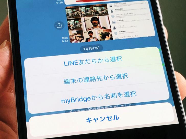 連絡先の種類を選択(LINE)