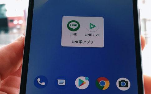 ライン系アプリ