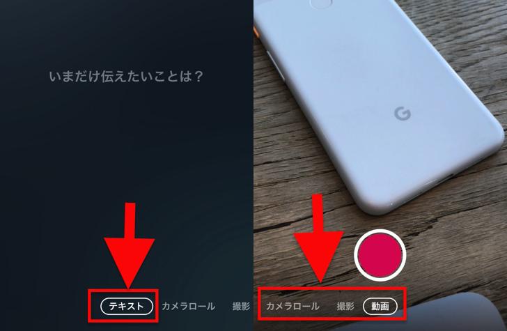 テキスト・カメラロール・撮影・動画