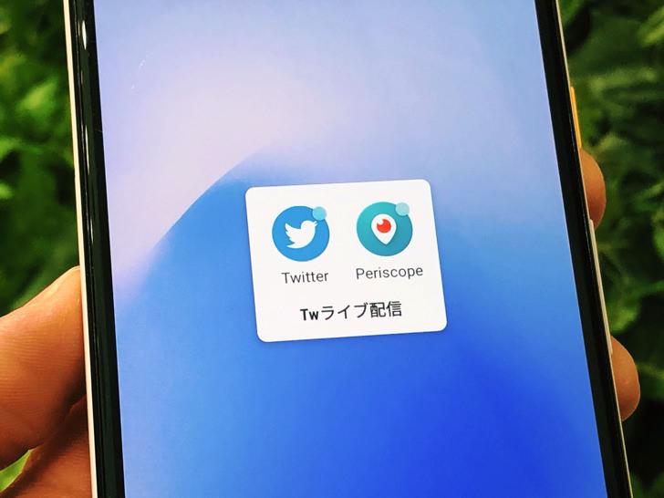 ツイッターアプリとペリスコープアプリ