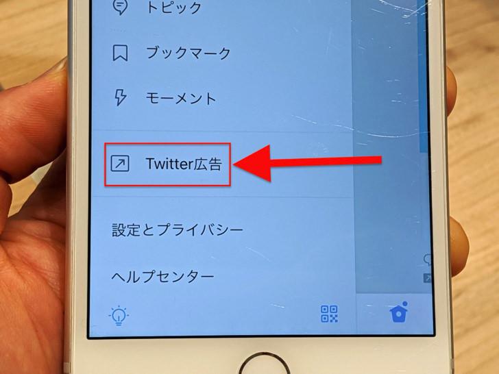 Twitter広告をタップ