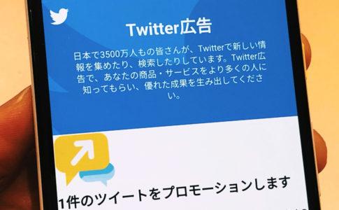 Twitter広告へ