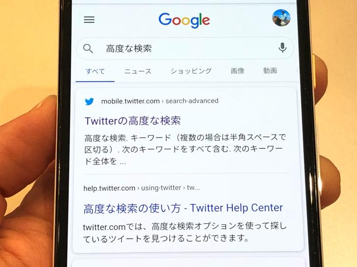 ツイッター高度な検索をGoogle検索