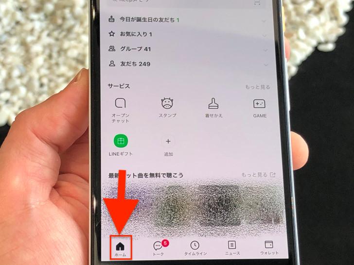 ホーム画面(LINEアプリ)