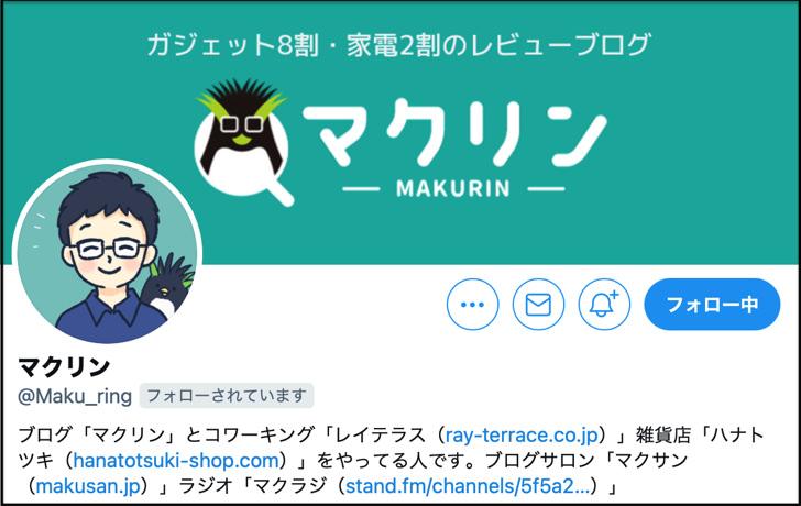 マクリンさん(Twitter)